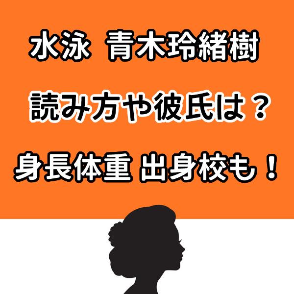 青木玲緒樹
