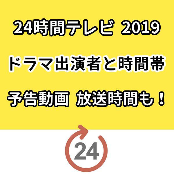 24時間テレビ2019のドラマ出演者と時間帯は?予告動画や放送内容も!