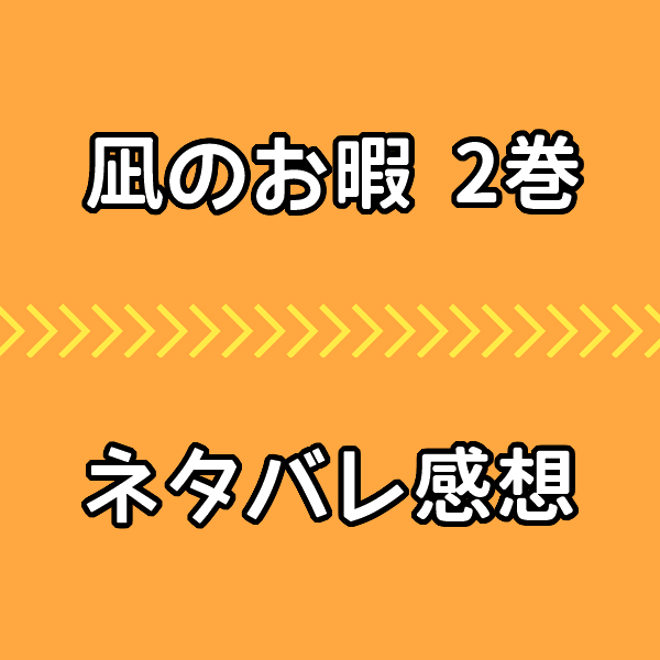凪のお暇2巻のネタバレ感想!無料で読む方法やサイトもチェック!