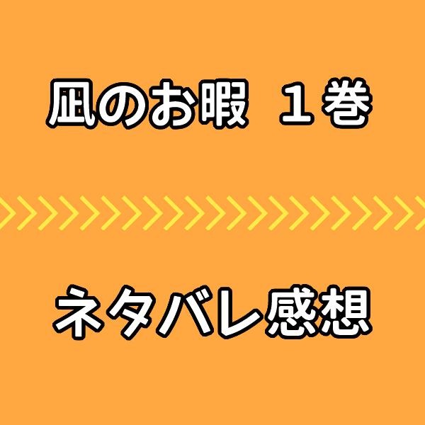凪のお暇1巻のネタバレ感想!無料で読む方法やサイトもチェック!