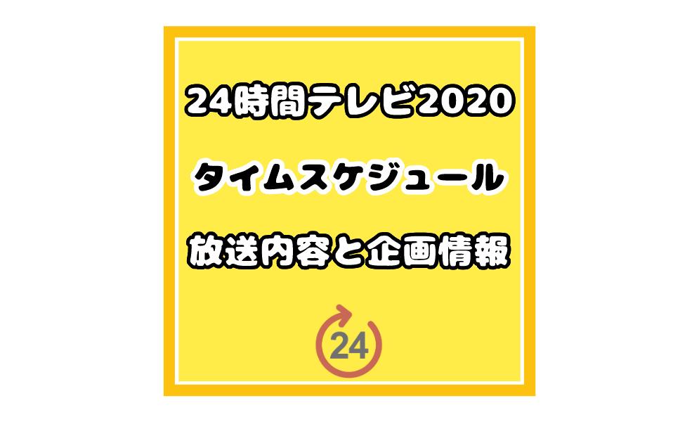 24時間テレビ2020のタイムスケジュールは?放送内容と企画はいつやる?