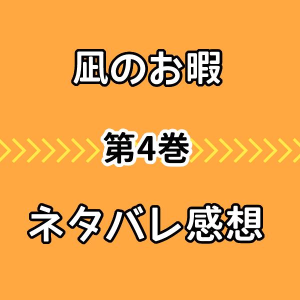 凪のお暇4巻のネタバレ感想!慎二とのすれ違いと涙のシーンに共感で切ない!