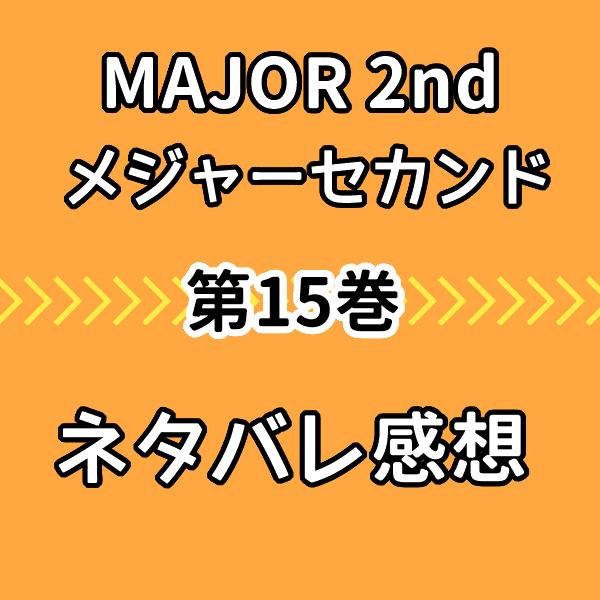 MAJOR 2nd【メジャーセカンド】15巻ネタバレ感想!野球部の成長が凄い!