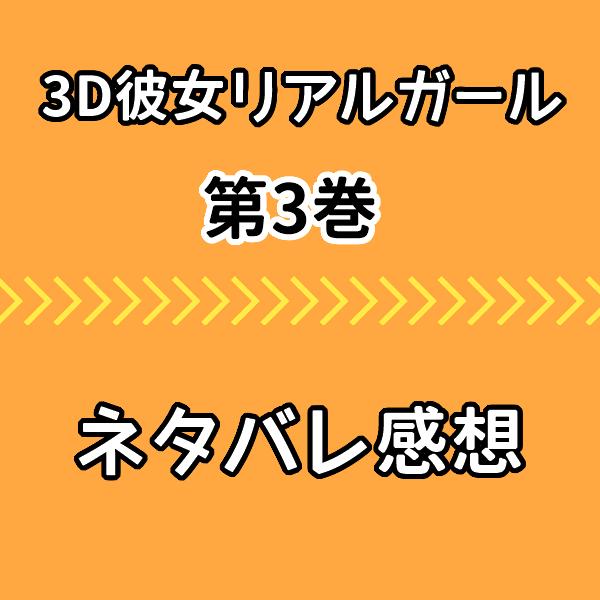 3D彼女リアルガール3巻ネタバレ感想!綾戸さんの登場で波乱の予感?