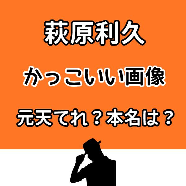 グッドドクター9話亮平役は萩原利久でかっこいい画像は?元天てれで本名は?
