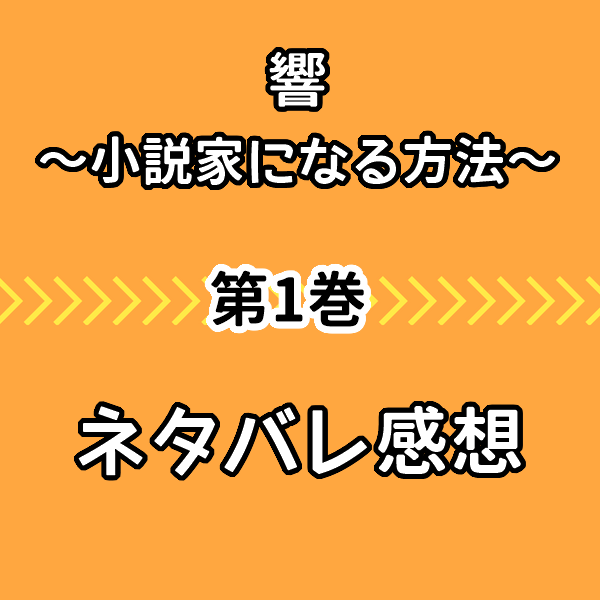 響~小説家になる方法~1巻ネタバレ感想!タカヤとの屋上シーンにハラハラ!