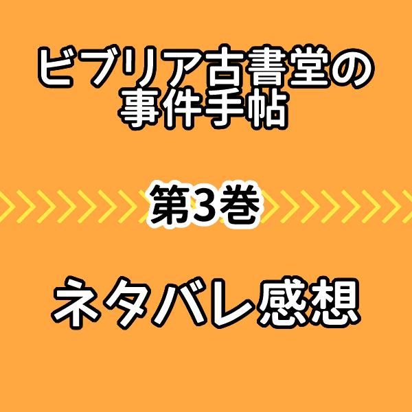 ビブリア古書堂の事件手帖3巻ネタバレ感想!栞子さんのトリックに驚き!