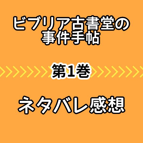 ビブリア古書堂の事件手帖1巻ネタバレ感想!栞子の推理シーンが気持ちいい!