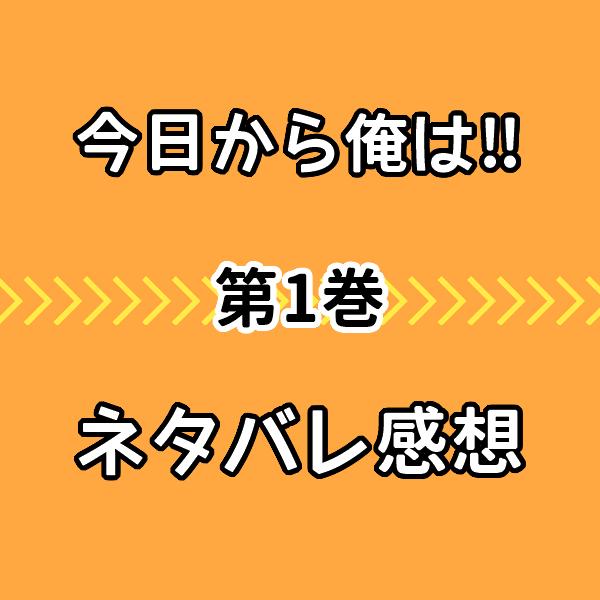 今日から俺は!!1巻ネタバレ感想!三橋と伊藤の女装シーンが面白い!