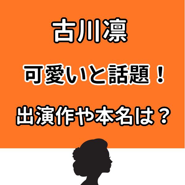 グッドドクター10話【最終回】美咲役の古川凛がかわいい!出演ドラマや本名は?