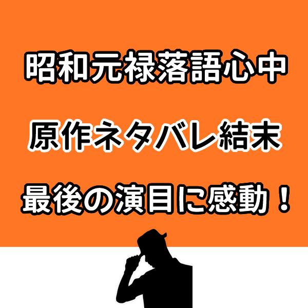 昭和元禄落語心中の原作最終回ネタバレと結末予測!与太郎の最後の演目に感動!