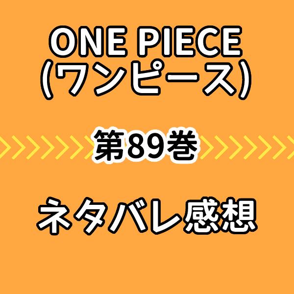 ワンピース【ONEPIECE】89巻ネタバレ感想!カタクリの兄妹愛に感動!