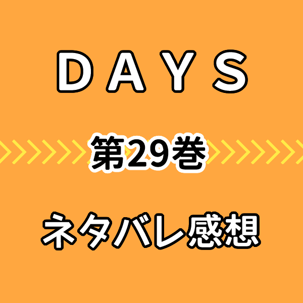 DAYS29巻ネタバレ感想!聖蹟高校と音羽高校の準々決勝での新戦術が熱い!