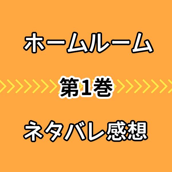ホームルーム1巻ネタバレ感想!幸子のベッドの下に潜んだ愛田の顔が怖すぎ!
