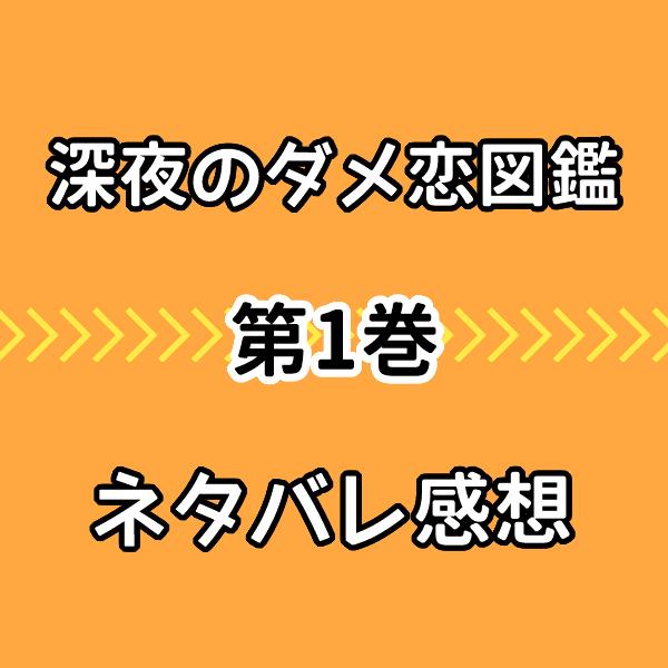 深夜のダメ恋図鑑1巻ネタバレ感想!佐和子が彼氏に言った言葉にスカッとする!