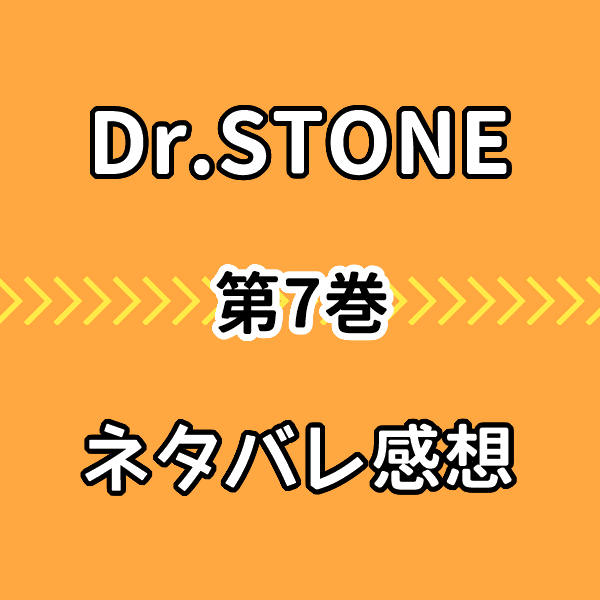 Dr.STONE7巻ネタバレ感想!カセキじいさんへのクロムの一言に泣ける!