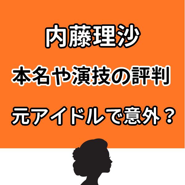 リーガルV【バー店員】神保有希役は内藤理沙で本名は?演技が上手いと評判?