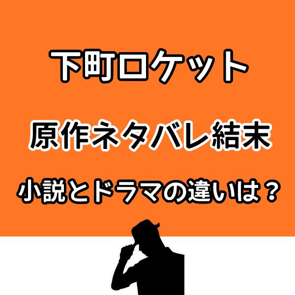 下町ロケット【続編】最終回ネタバレと結末予測!原作小説とドラマの違いも考察!