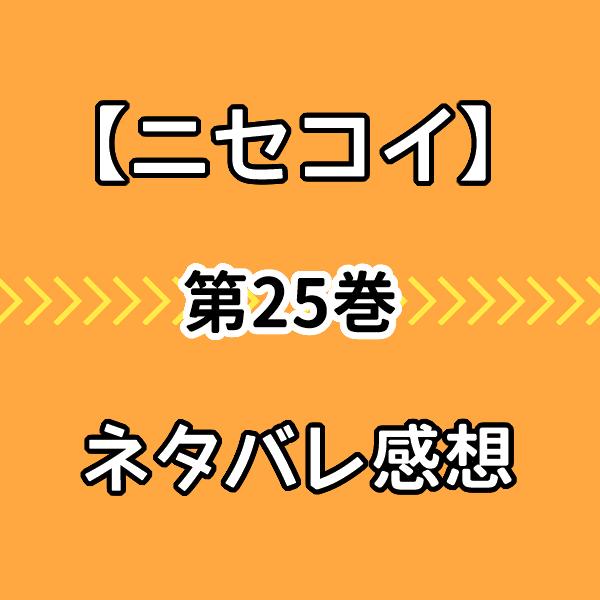 ニセコイ25巻【最終巻】ネタバレ感想!千棘と楽の告白シーンが泣けるし感動!