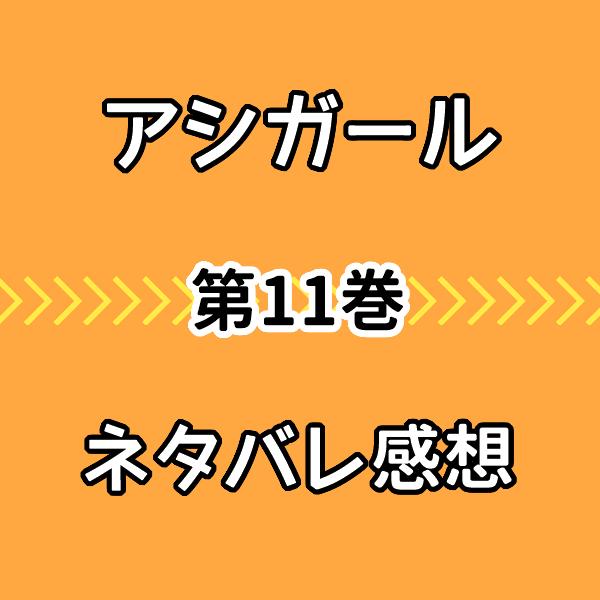 アシガール11巻ネタバレ感想!唯の若君への想いと決意した行動に泣ける!