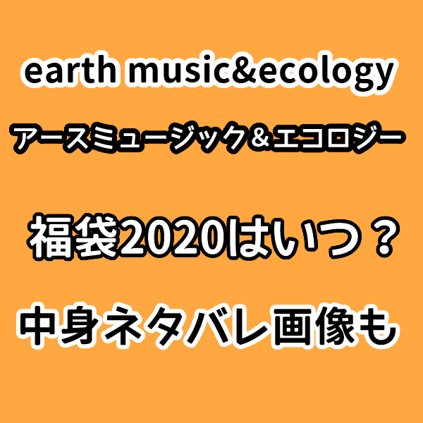 earth music&ecology【福袋】2020はいつで中身ネタバレは?楽天通販の予約情報も!