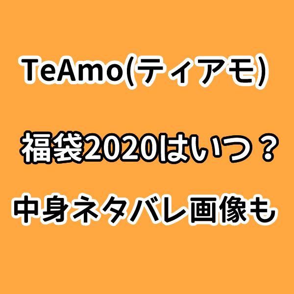 teamoカラコン【福袋】2020はいつで中身ネタバレは?楽天通販の予約情報も!