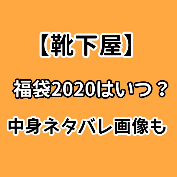 靴下屋【福袋】2020はいつで中身ネタバレは?楽天通販の予約情報も!