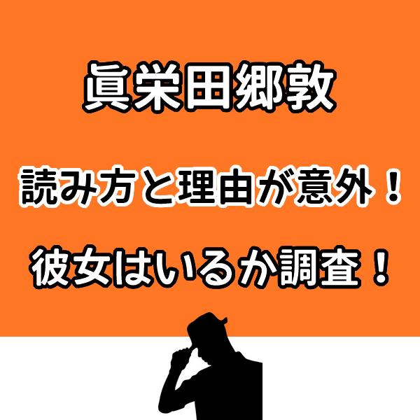 眞栄田郷敦の読み方と理由が意外!かっこいいけど彼女はいるか調査!