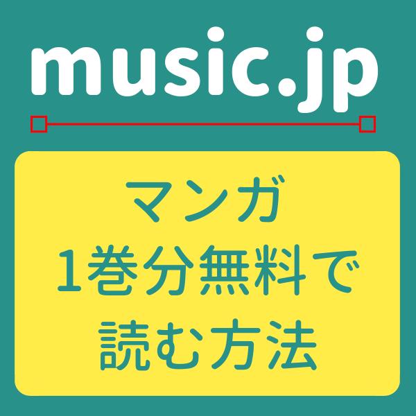 music.jpでマンガ1巻分無料で読む方法!期間内の解約の仕方も簡単!