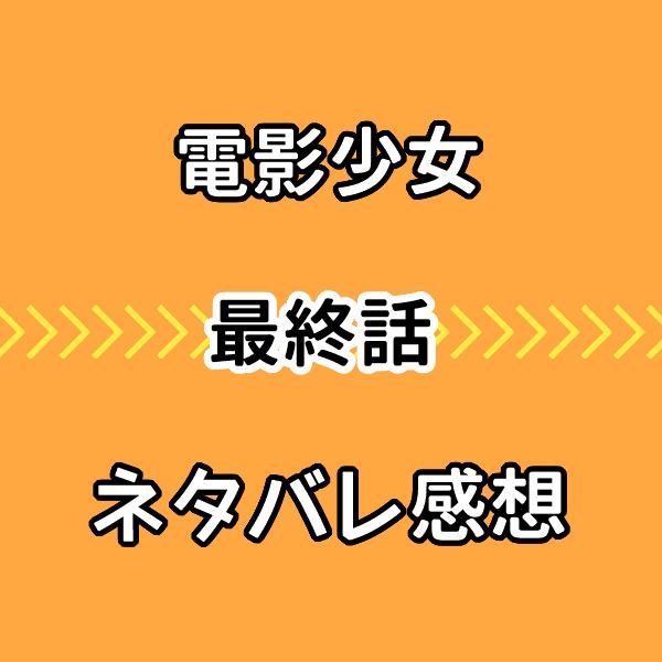 電影少女【最終話】漫画ネタバレ感想!恋と広夢の別れのシーンが切ない!