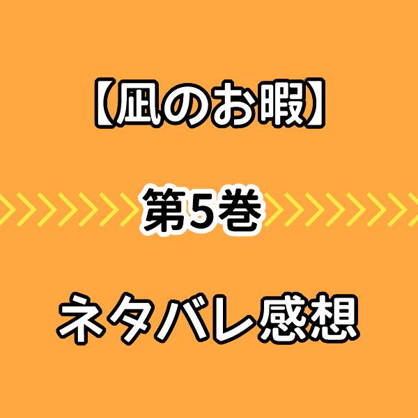 凪のお暇5巻ネタバレ感想!凪と慎二の距離が急接近で再開シーンにドキドキ!