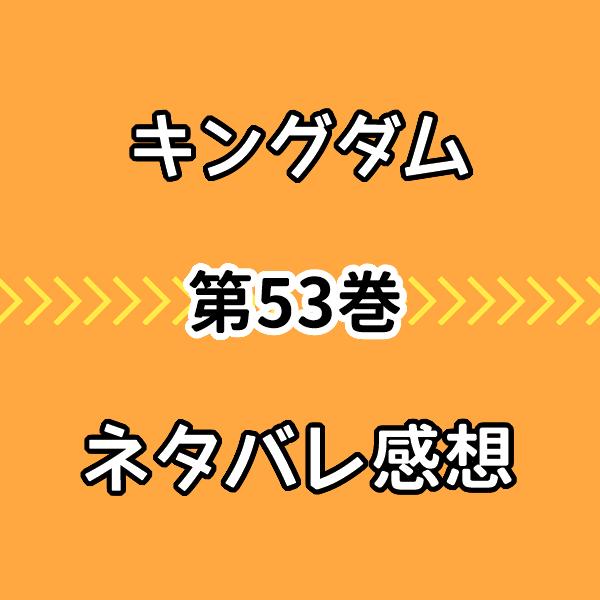 キングダム53巻ネタバレ感想!犬戒軍ロゾとフィゴ族ダントの戦いが熱い!
