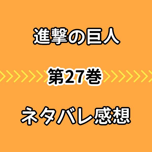 進撃の巨人27巻ネタバレ感想!ヒストリアの妊娠とザックレー総統に衝撃!