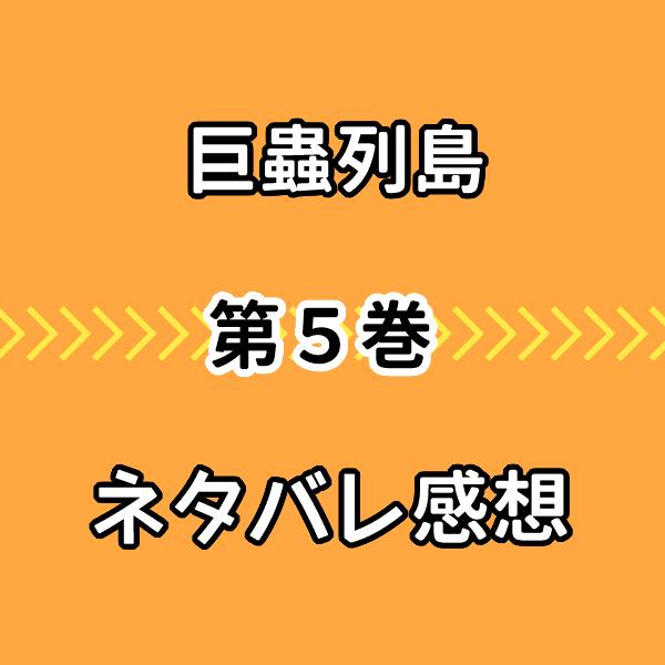 巨蟲列島5巻ネタバレ感想!絶望のラストと衝撃の真実にゾクゾク!