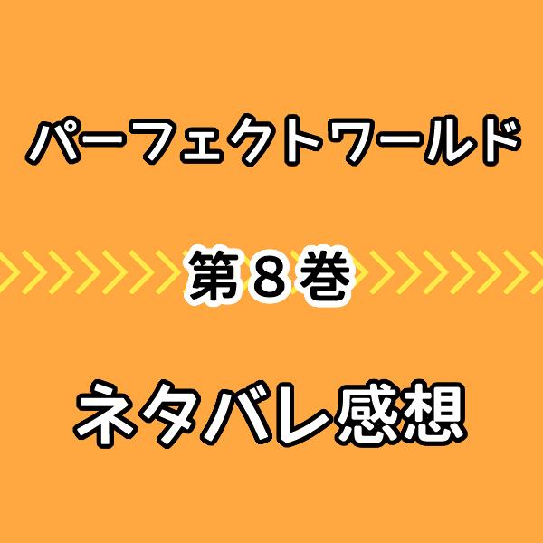 パーフェクトワールド原作8巻ネタバレ感想!是枝のつぐみへのメールに涙!