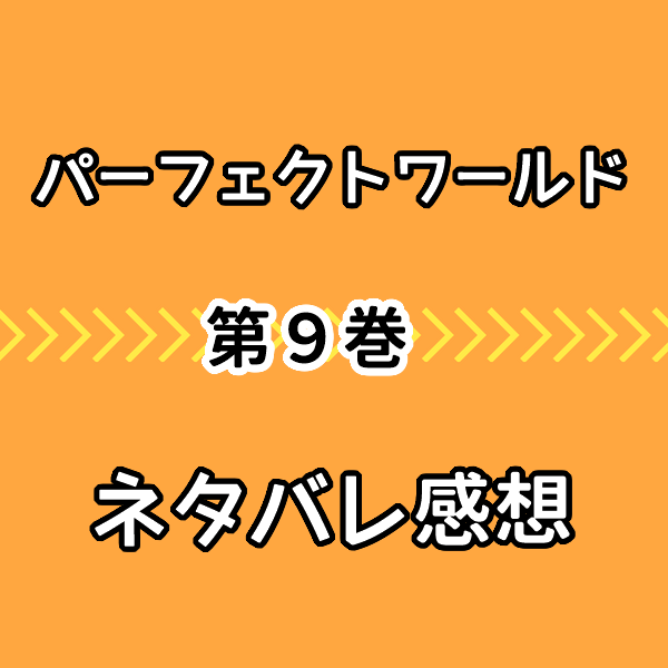 パーフェクトワールド9巻ネタバレ感想!結末の鮎川のプロポーズにキュン!