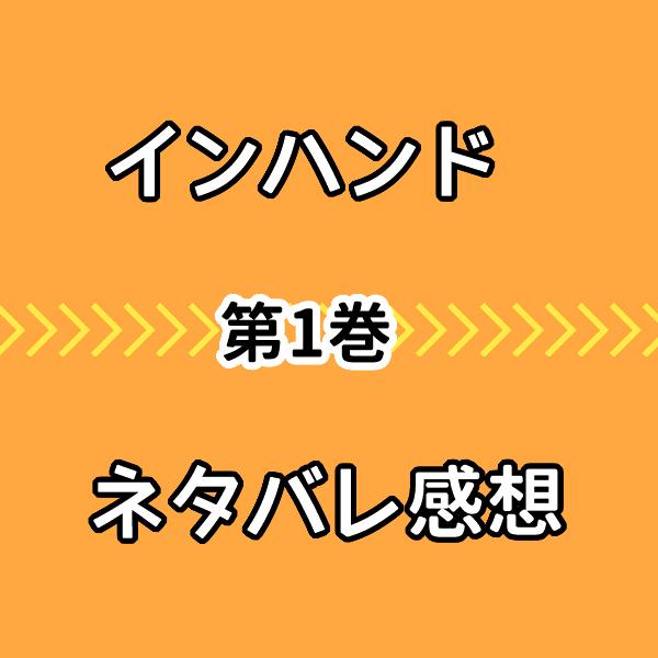 「インハンド」第1巻のネタバレ