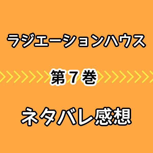 ラジエーションハウス7巻