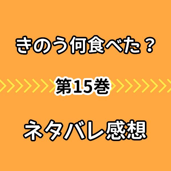 きのう何食べた?15巻ネタバレ感想!