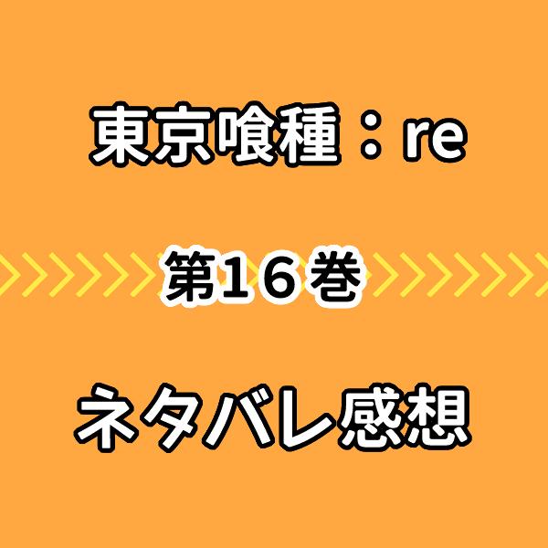 東京喰種:re16巻ネタバレ感想!