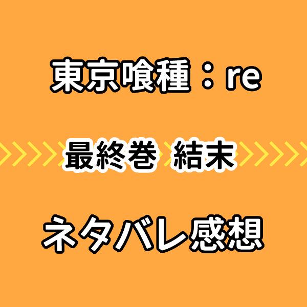 【東京喰種:re】最終巻ネタバレ感想!