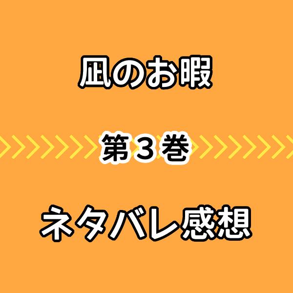 凪のお暇3巻ネタバレ感想!凪とゴンとの関係が進展で慎二はモヤモヤ?