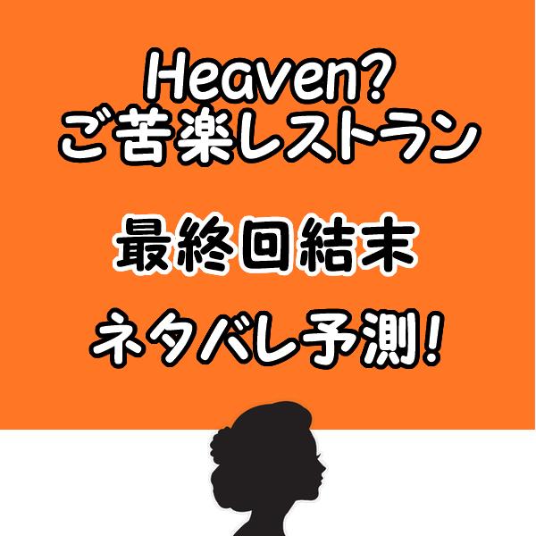 Heaven?ご苦楽レストラン最終回結末ネタバレ予測!