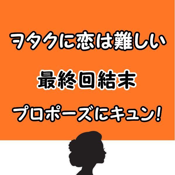 ヲタクに恋は難しい結末ネタバレ!樺倉のプロポーズと小柳さんにキュン!