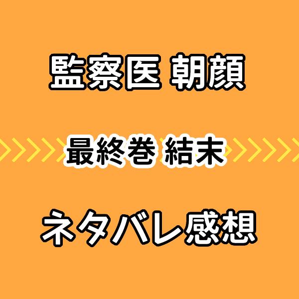 【監察医朝顔】30巻最終回ネタバレ感想!結末の走馬灯のシーンに感動!