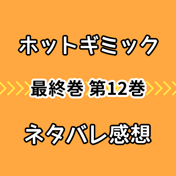 ホットギミック最終巻12巻ネタバレ感想!ラストの公開プロポーズにキュン!