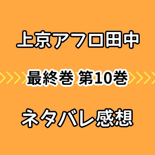 【上京アフロ田中】10巻ネタバレ感想!