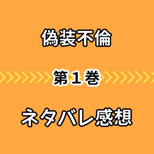 【偽装不倫】1巻漫画ネタバレ感想!イケメンジョバンヒに惚れる!