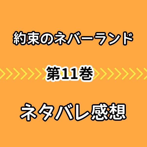 約束のネバーランド第11巻ネタバレ感想!