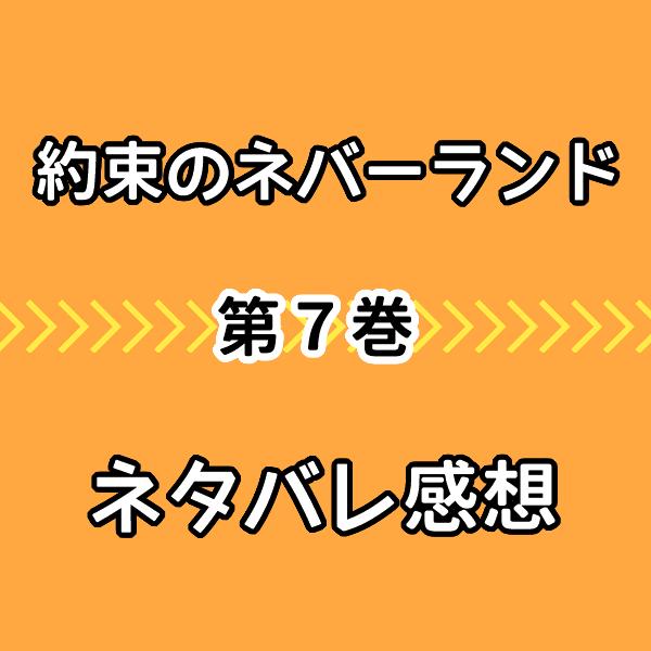 約束のネバーランド7巻ネタバレ感想!